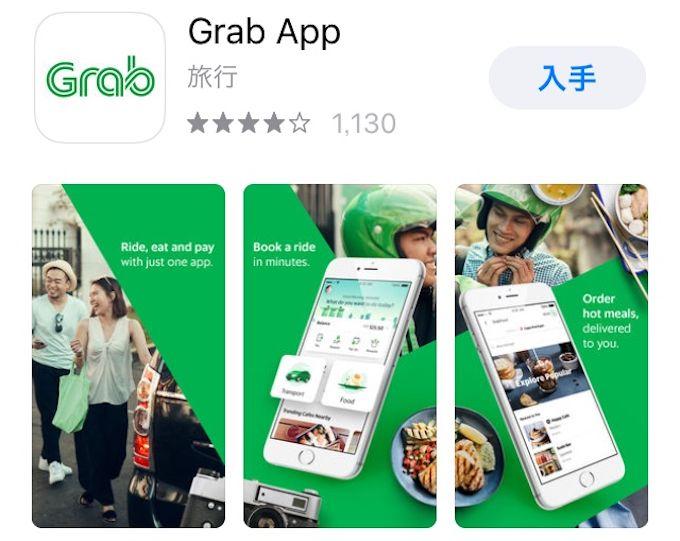 Grabの使い方:アプリのダウンロード
