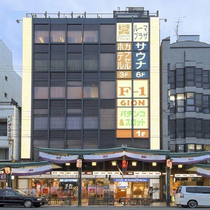 祇園四条:サウナ&カプセルホテルルーマプラザ(男性専用)