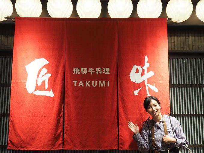 2日目19:00:「匠味-TAKUMI-」(岐阜エリア)