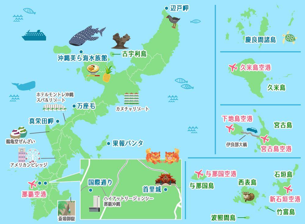 1.地図でご案内!沖縄ってどんなところ