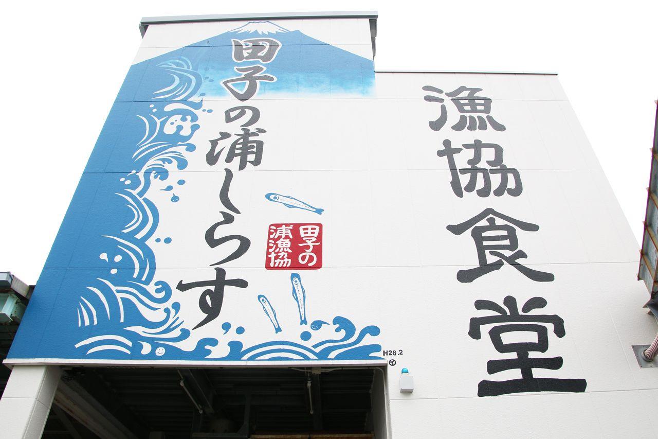 2日目12:00頃:「田子の浦港漁協食堂」でしらす丼ランチ