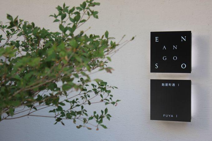 2.京都初!四条周辺にある分散型ホテル「ENSO ANGO」