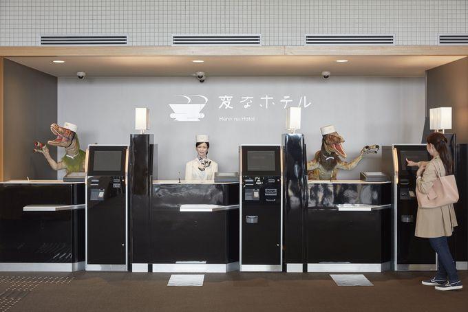 先進技術を導入した世界初のロボットホテル「変なホテル」