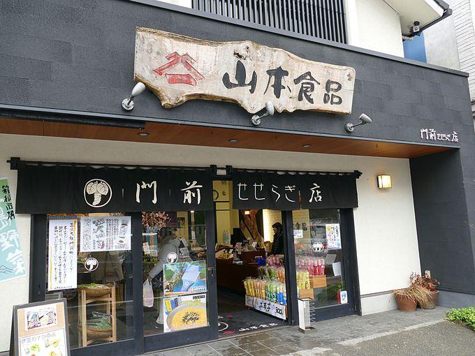 2日目午後:山本食品 門前茶屋 門前せせらぎ店