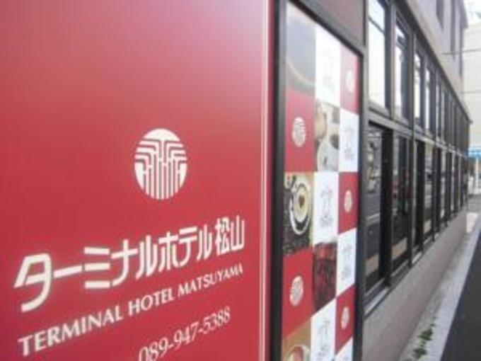 3.ターミナルホテル 松山