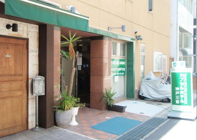 1.カプセルホテル神戸三宮