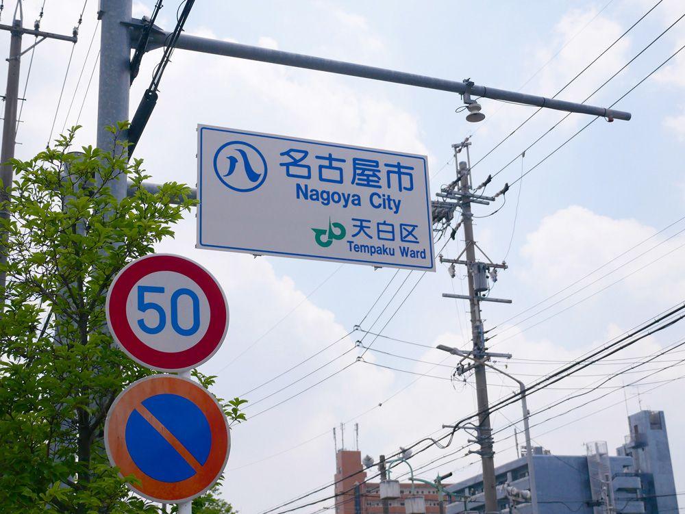 1日目8:30 名古屋を出発!