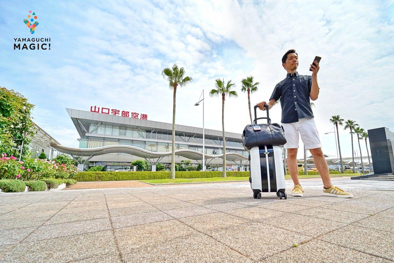 山口宇部空港に着いたらすぐ旅の始まり!