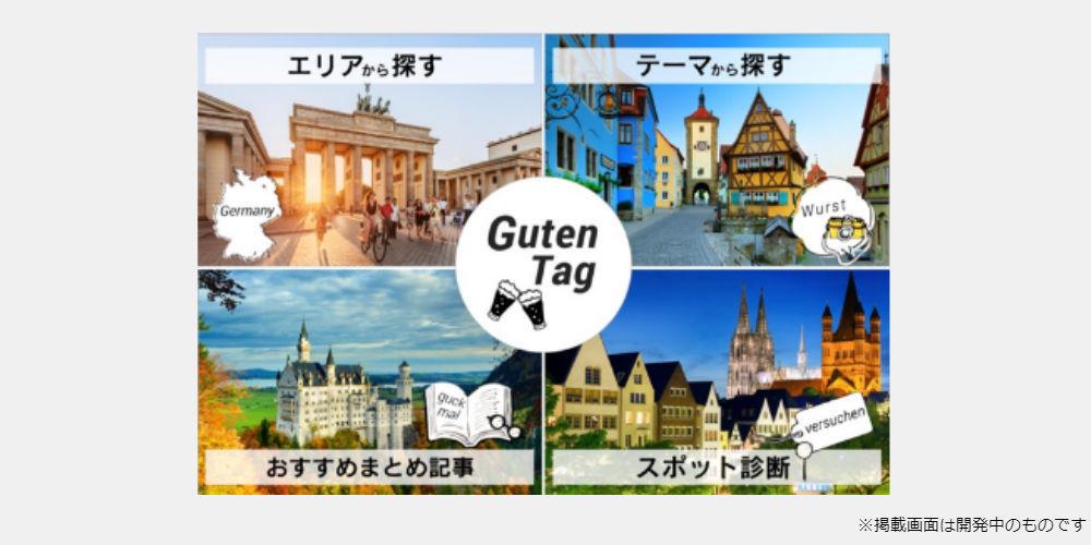 ドイツ観光局LINE公式アカウントで旅行情報をゲットしよう