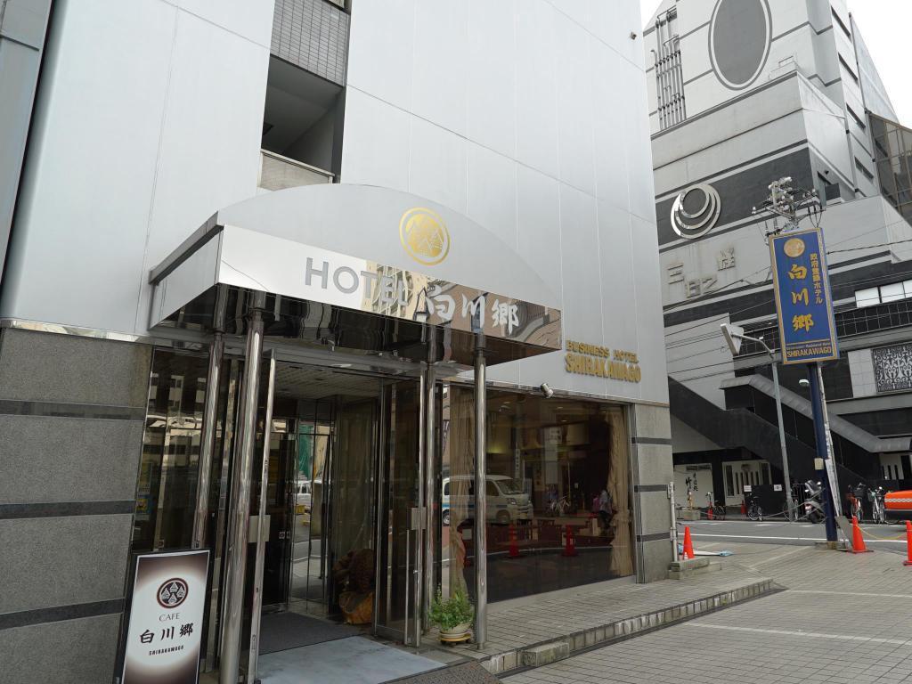 4.ホテル白川郷