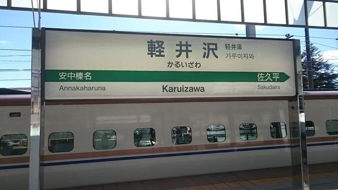 3.格安で軽井沢旅行するコツは?
