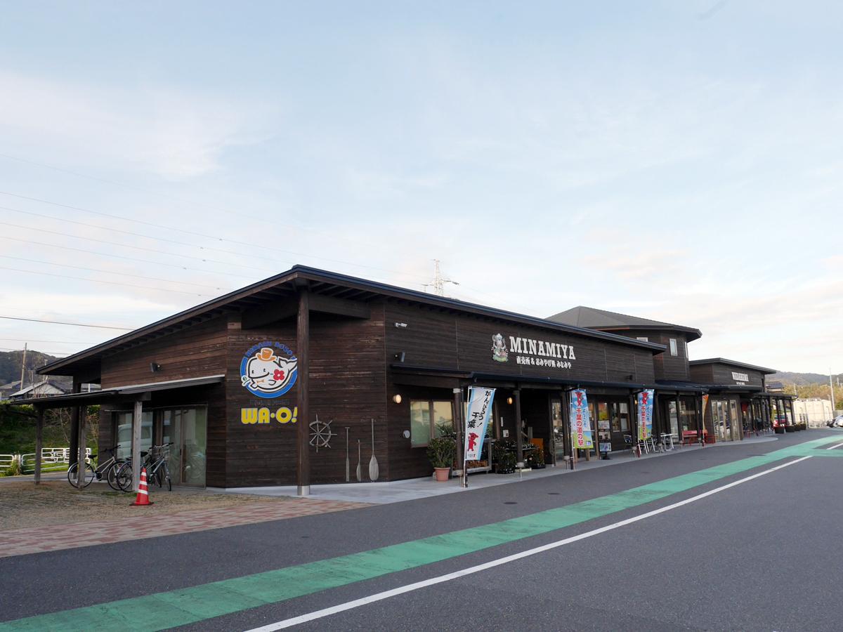 2日目午後:道の駅和田浦 WA・O!(南房総市)
