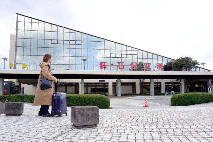1日目午後:のどかな「萩・石見空港」から旅をスタート!