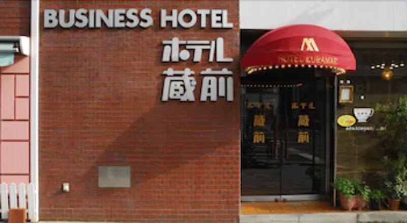 10.ホテル蔵前