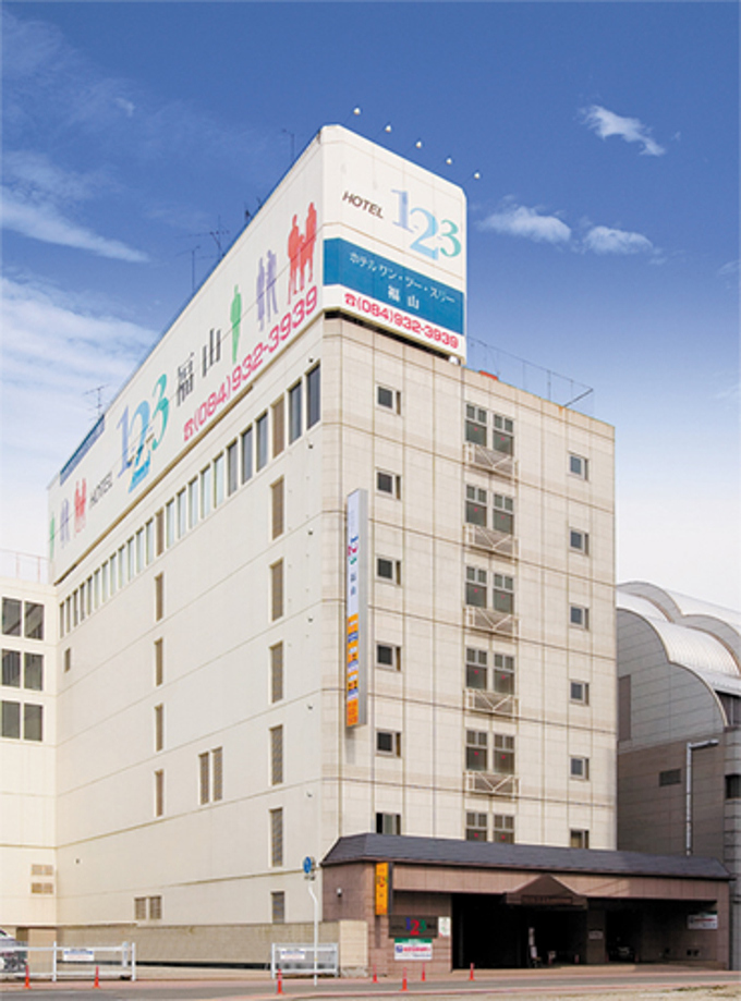 3.ホテル1−2−3福山