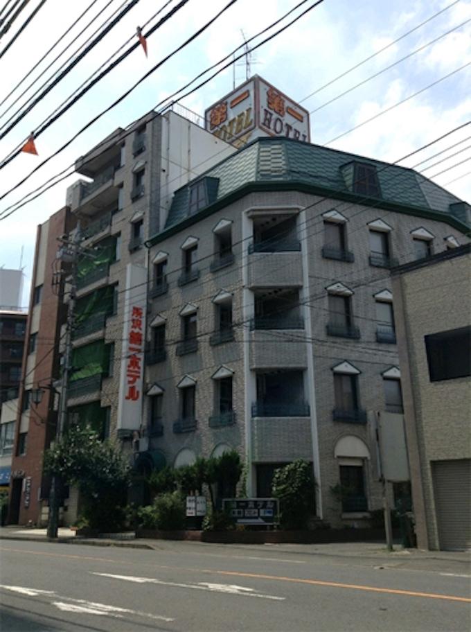 2.所沢第一ホテル