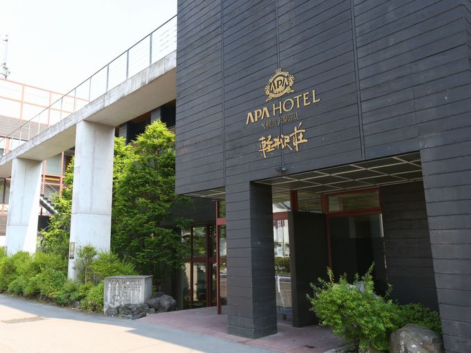 1.アパホテル〈軽井沢駅前〉軽井沢荘