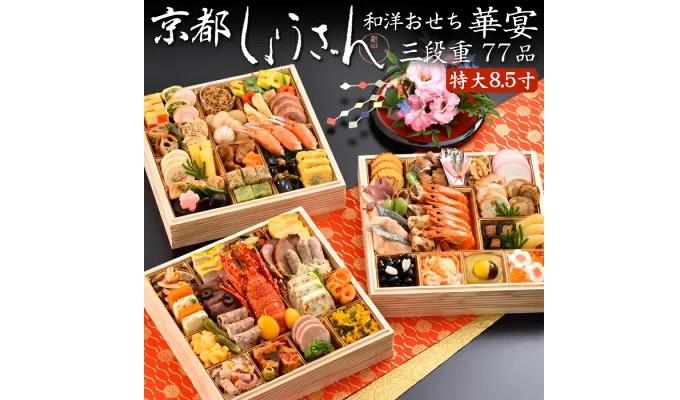 一度は食べたい!京都・老舗のおせち料理