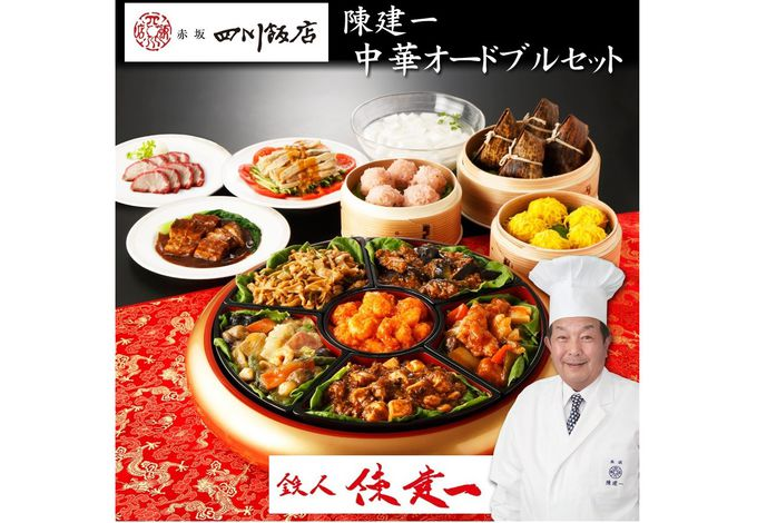 洋風、中華…ちょっと変わったおせちを食べたい!