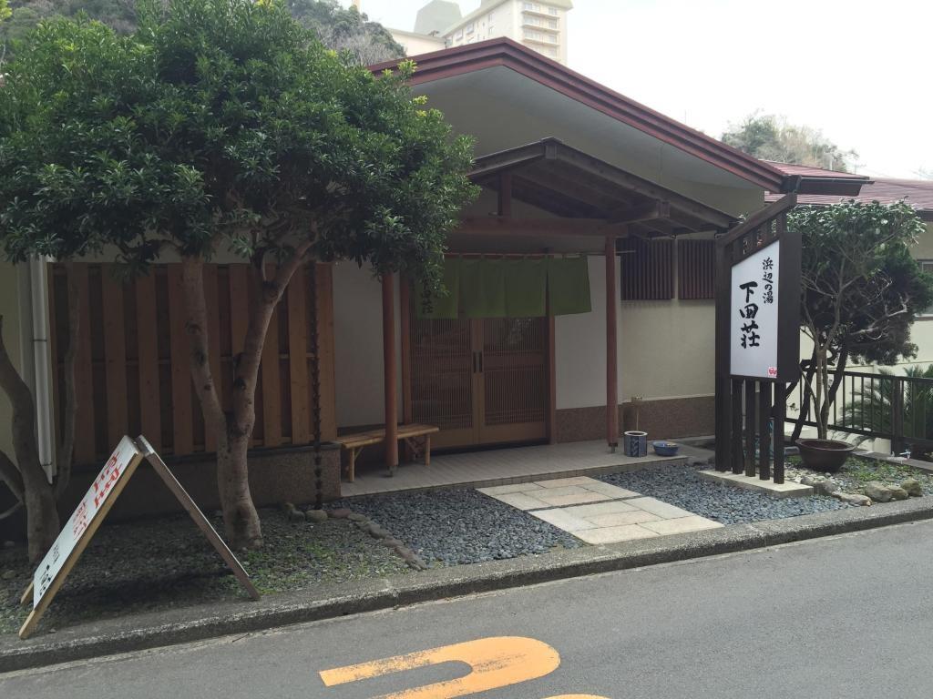 7.下田荘