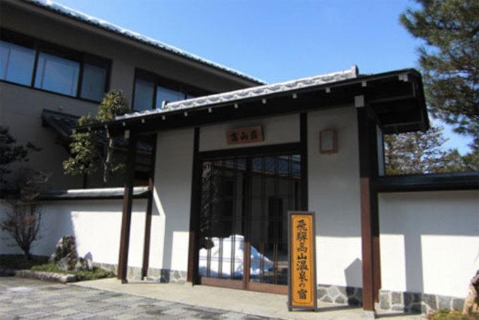 2.四季倶楽部 飛騨高山荘