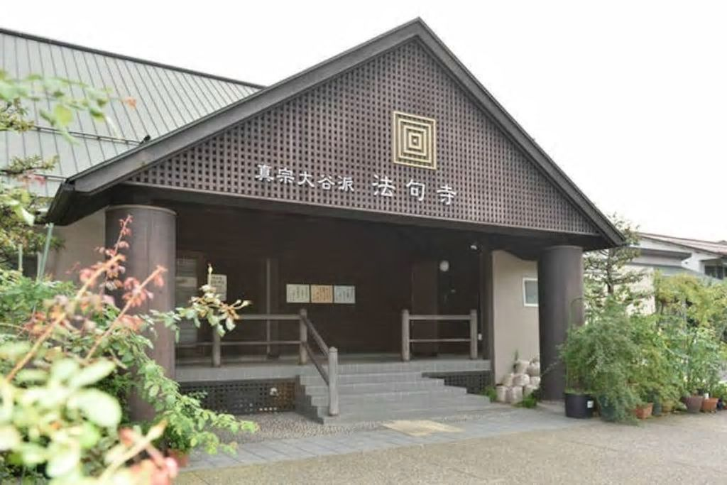 10.お寺で特別な体験を/金沢市