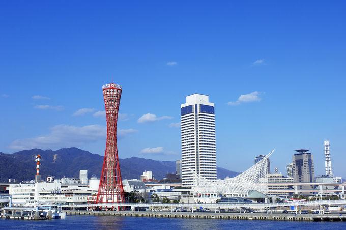 神戸へのアクセス、まわり方