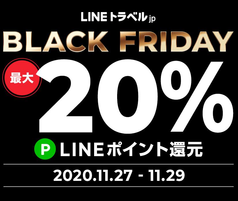 最大20%ポイント還元!LINEトラベルjp BLACK FRIDAY