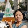 一番ヶ瀬 絵梨子のプロフィール写真